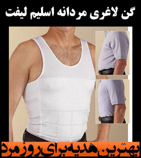 خرید گن لاغری مردانه برای هدیه روز پدر