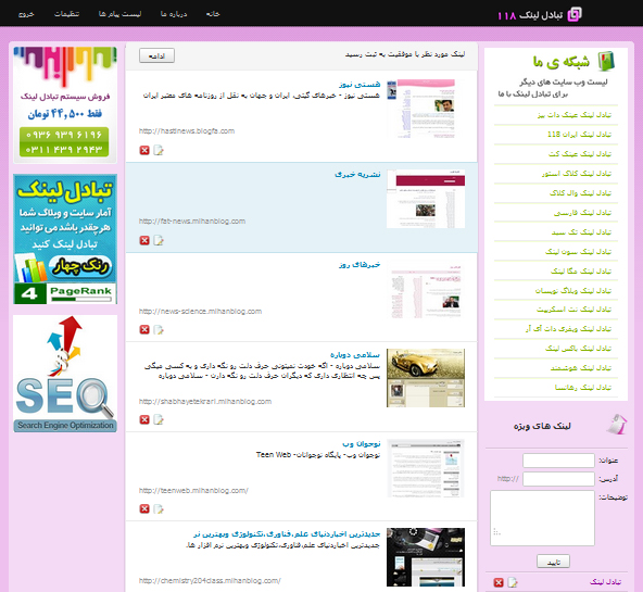سایت تبادل لینک ایران