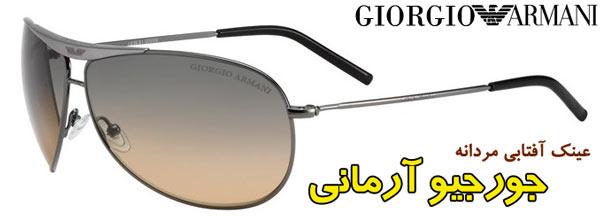 خرید پستی عینک آفتابی مردانه جورجیو آرمانی