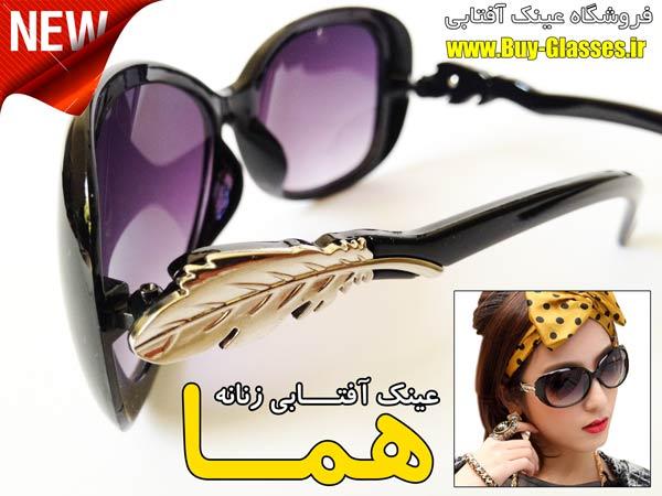 خرید عینک آفتابی طرح هما