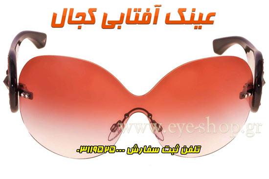عینک آفتابی کجال