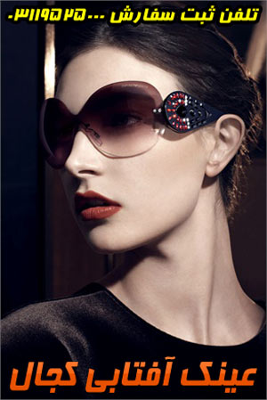 خرید عینک آفتابی کجال