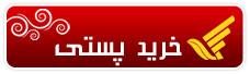 دكمه خرید پستی سیلور تاچ